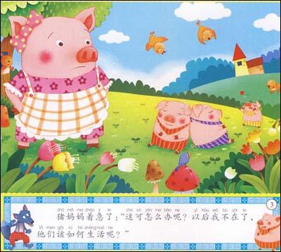 三只小猪 亲子童话天天读图片