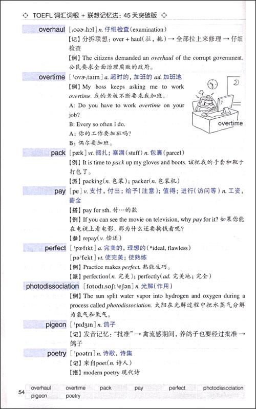 新东方•TOEFL词汇词根+联想记忆法--45天突破版