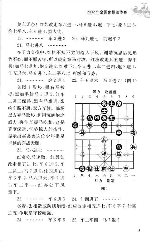 大师棋路:赵鑫鑫