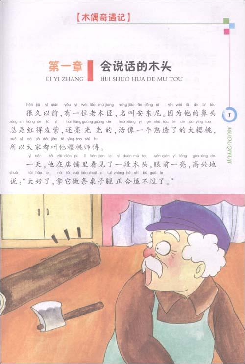 《木偶奇遇记》:阅读优秀作品