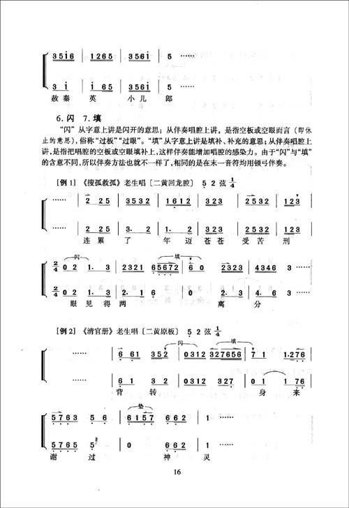 恒流星京胡老生曲谱