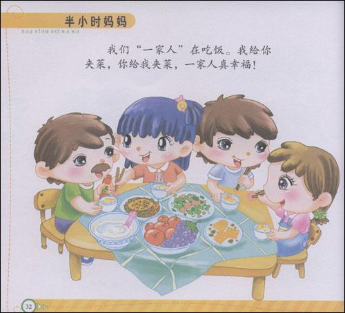 小动物请客吃饭 图片