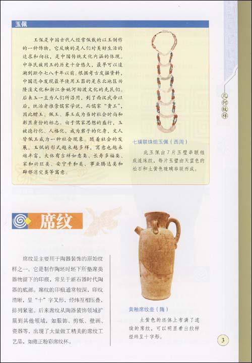 中国传统纹样图鉴