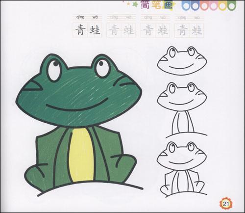 卡通小花蛇简笔画