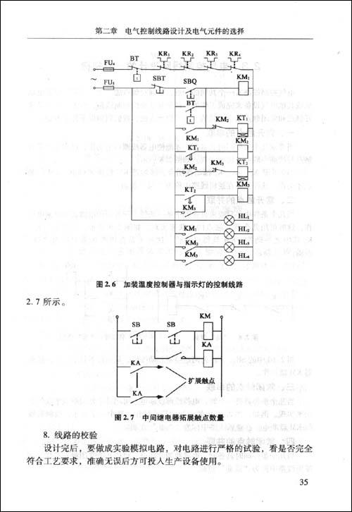 1电气原理图的画法