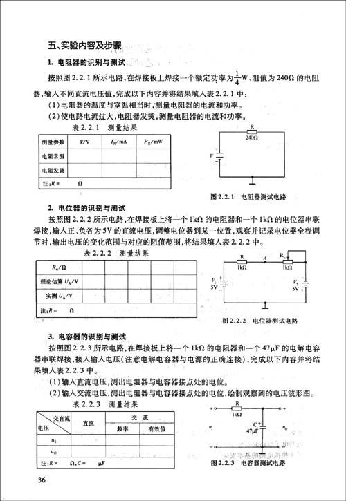 模拟电路实验 [平装]