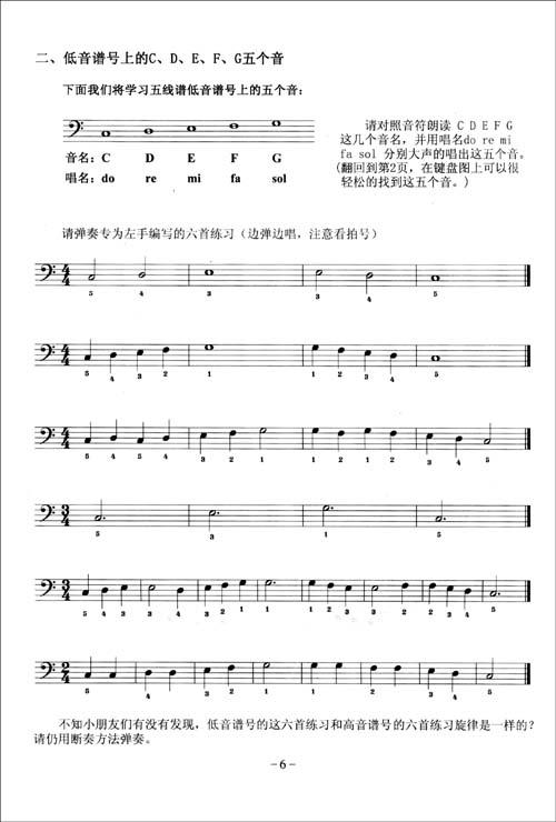 电子琴初级教程 [平装]