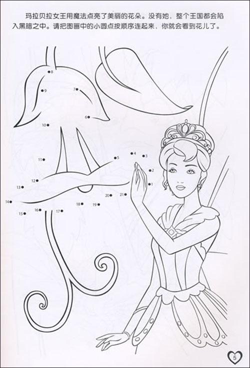 cn 宽800x600高       【会跳舞的小人】大脚丫跳芭蕾---绘本手工游戏