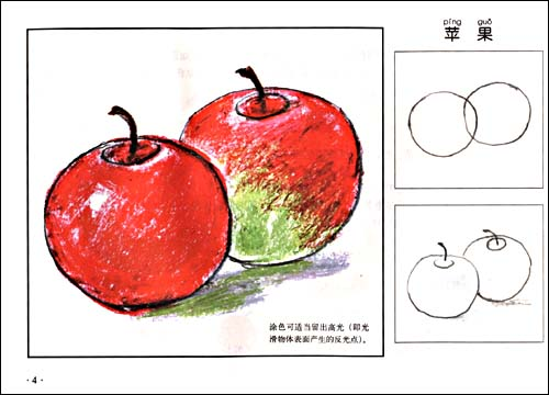儿童油画棒画入门/魏凤杰