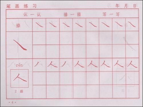 儿童描红写字练习/丁永康-简介