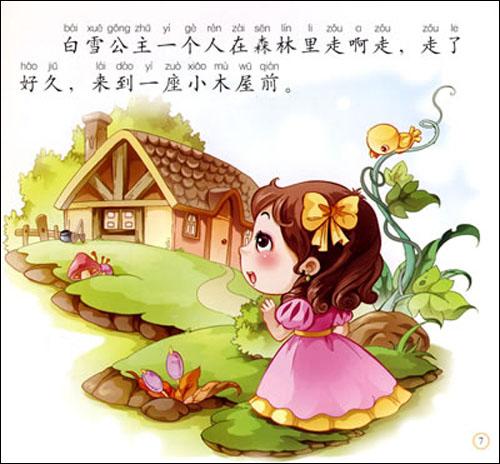 白雪公主:格林童话/边煜亚-图书-亚马逊