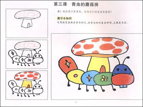 《儿童启蒙彩笔画:我的第一本绘画书》 边煜亚【摘要