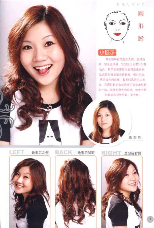 长发与脸形造型设计
