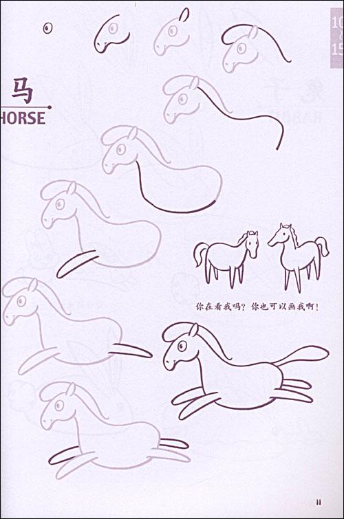 回至10笔画动物:卡通画初级班 (平装)