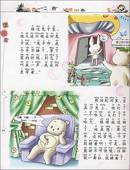 精灵宝宝动物园:谐趣篇/肖红, 李海艺, 无-简介 书评