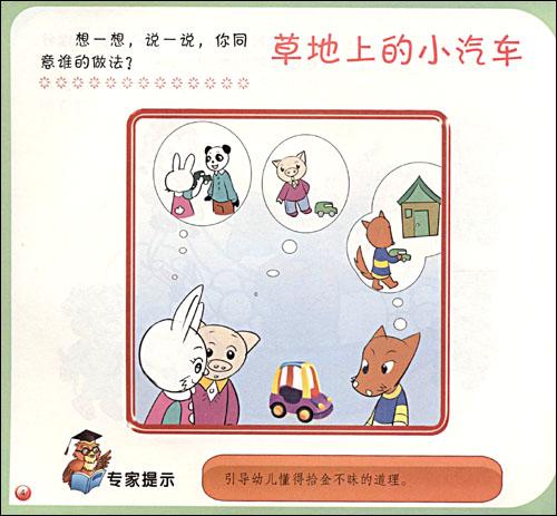 目录   《幼儿园多元智能开发教育丛书(小班.