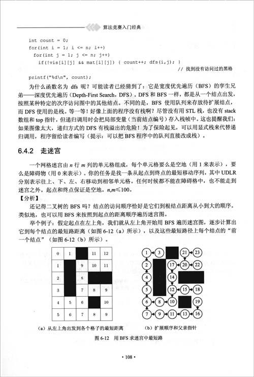算法艺术与信息学竞赛•算法竞赛入门经典