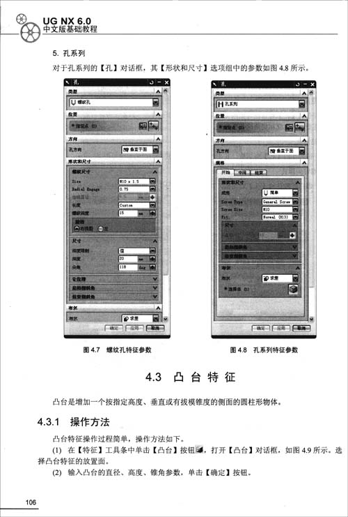 UG NX 6.0中文版基础教程