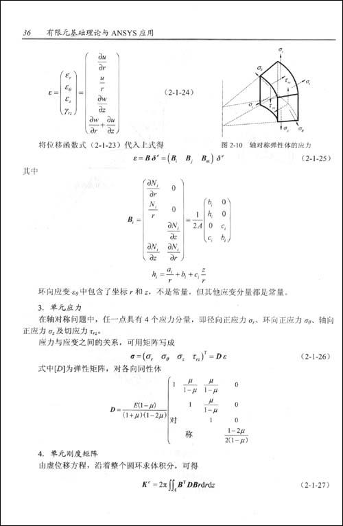 矩阵分析法分析杆件结构的过程与步骤; &