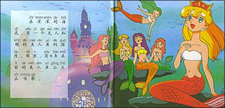 世界优秀动画片画册荟萃8-海的女儿(注音版)