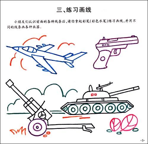 手推纸飞机用手怎么画