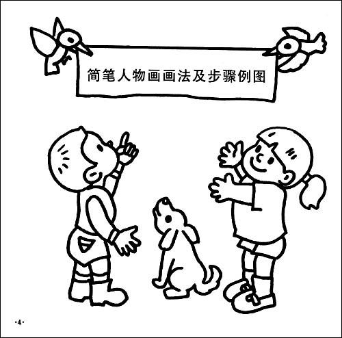儿童站立简笔画