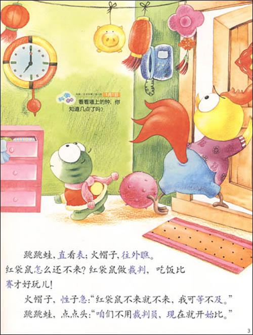 两岁宝宝简笔画-幼儿画报2009年第一季度合订本 动画版 1DVD 1书 3 7岁 张楠
