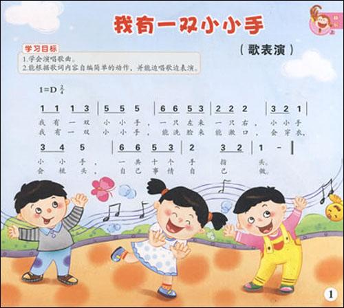 幼儿园中班歌曲 简谱 +图片