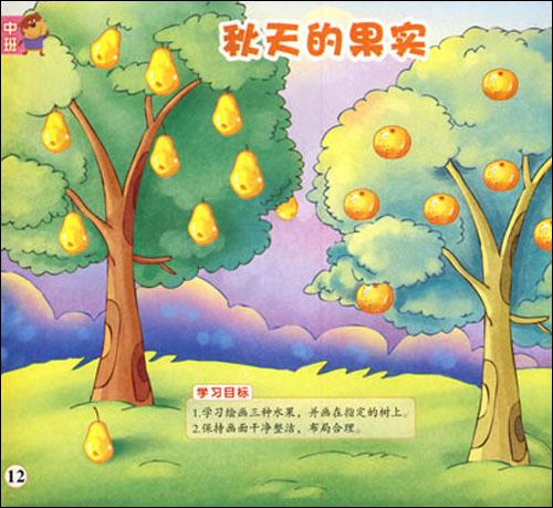 幼儿园秋天树叶粘贴画熊猫