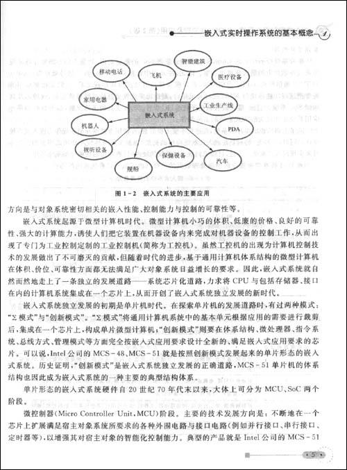 高等院校通用教材•嵌入式实时操作系统μC/OS-II原理及应用