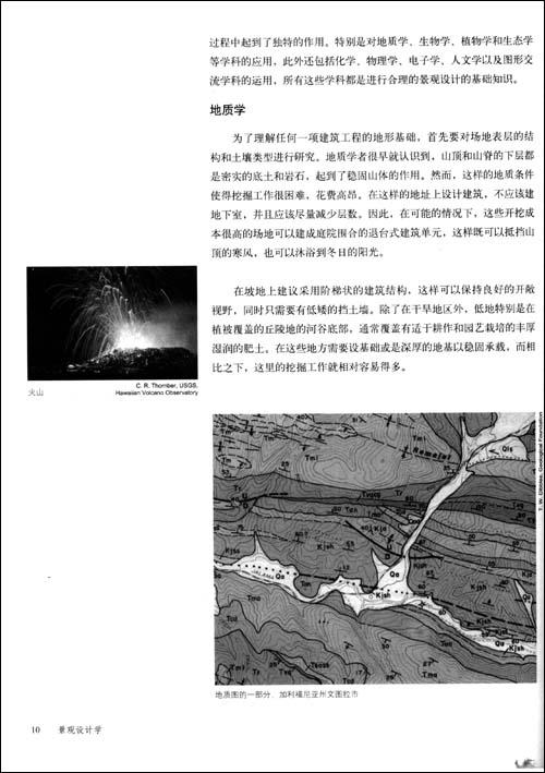 景观设计学:场地规划与设计手册