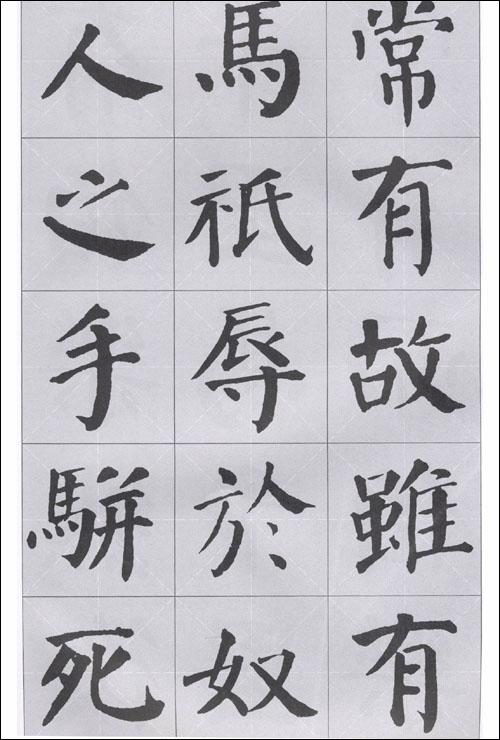 金文,大篆或隶书图片