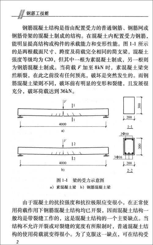 钢筋混凝土结构的特点; 钢筋工技能 [平装];; 【正版特价】钢筋工技能