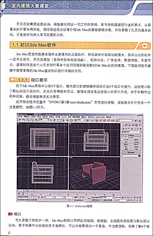 3ds Max&SketchUp室内建模火星课堂