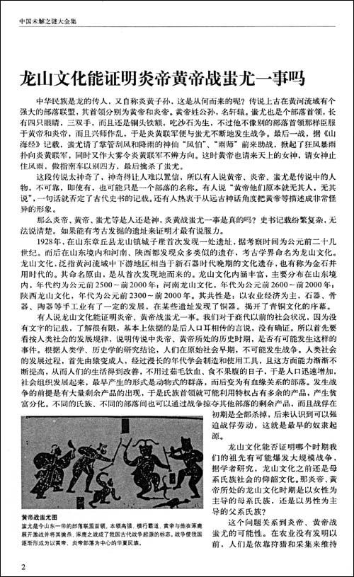 中国未解之谜大全集