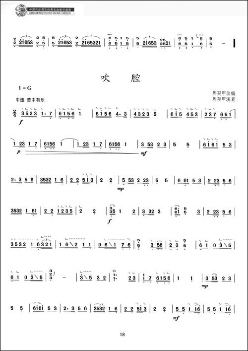 大银纽丝古筝曲谱