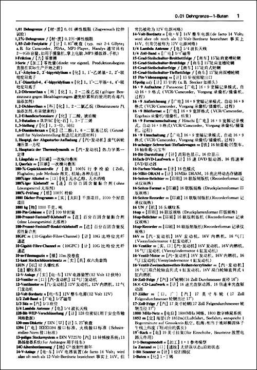 """国家""""十一五""""重点图书•德汉科技大词典"""