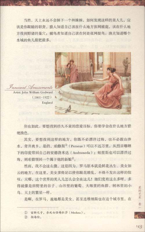 爱的艺术:古罗马卷