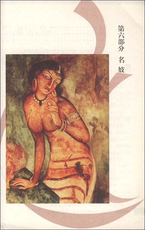 爱经:古印度卷