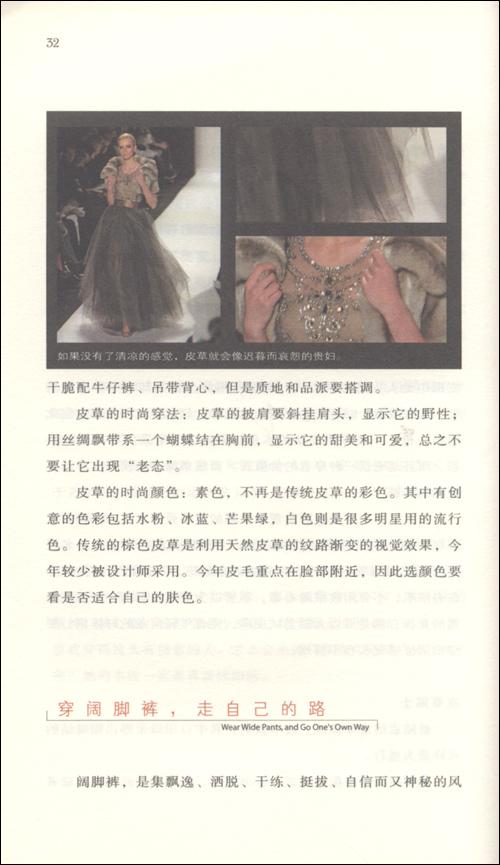 平庸的衣服,不要碰我的身体:时尚形象的自我定位法