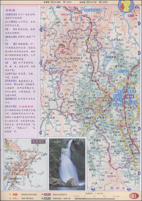 广西壮族自治区地图册:亚马逊:图书图片