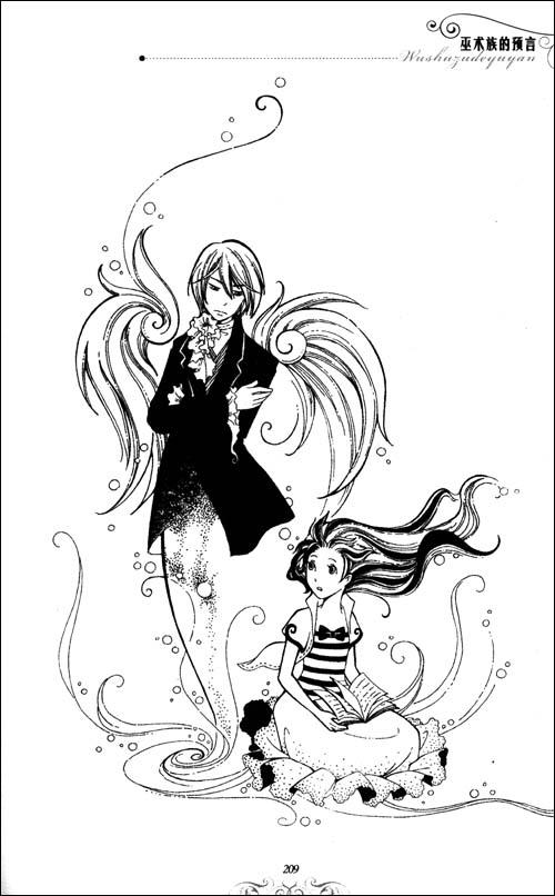 萝铃的魔力之巫术族的预言