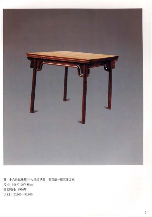 中国古代家具拍卖图鉴(下卷)