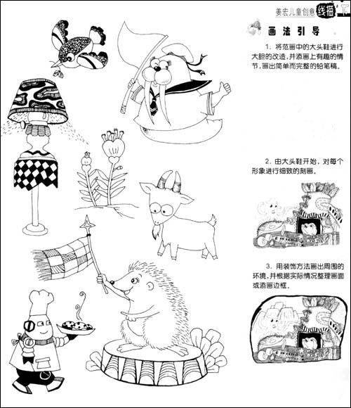 姜宏儿童创意线描 下 姜宏