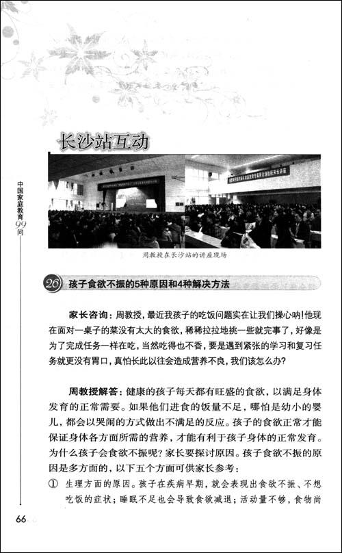 新东方•中国家庭教育99问