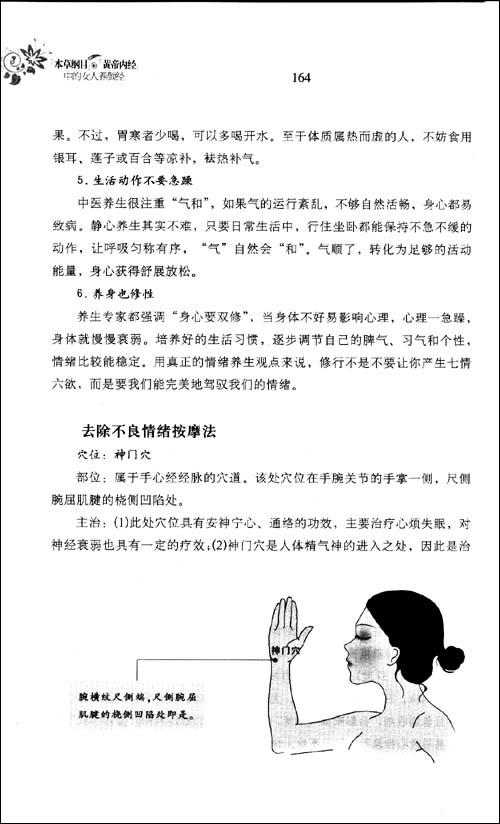 """""""本草纲目""""和""""黄帝内经""""中的女人养颜经"""