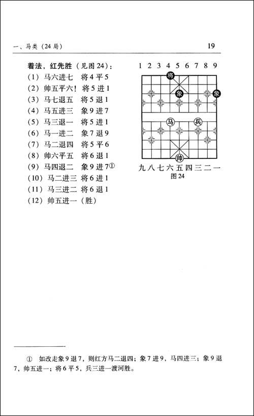中国象棋实用残局