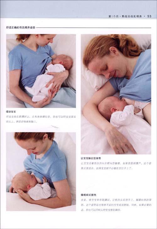 育儿圣典:0~2岁婴幼儿养育全程指南