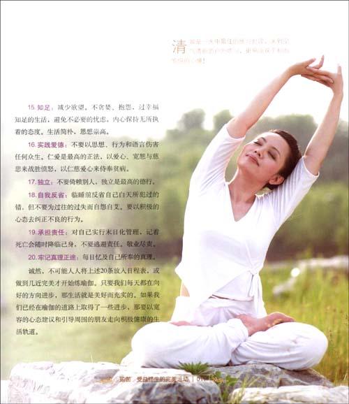 瑜伽初学到高手