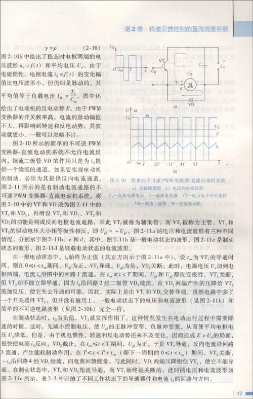 """普通高等教育""""十一五""""国家级规划教材•普通高等教育电气工程与自动化类""""十一五""""规划教材•电力拖动自动控制系统:运动控制系统"""